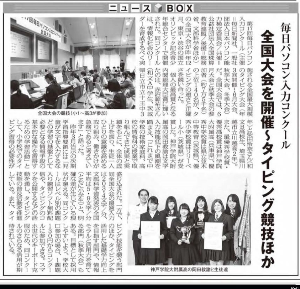 日本教育新聞掲載 第17回毎日パソコン入力コンクール全国大会記事